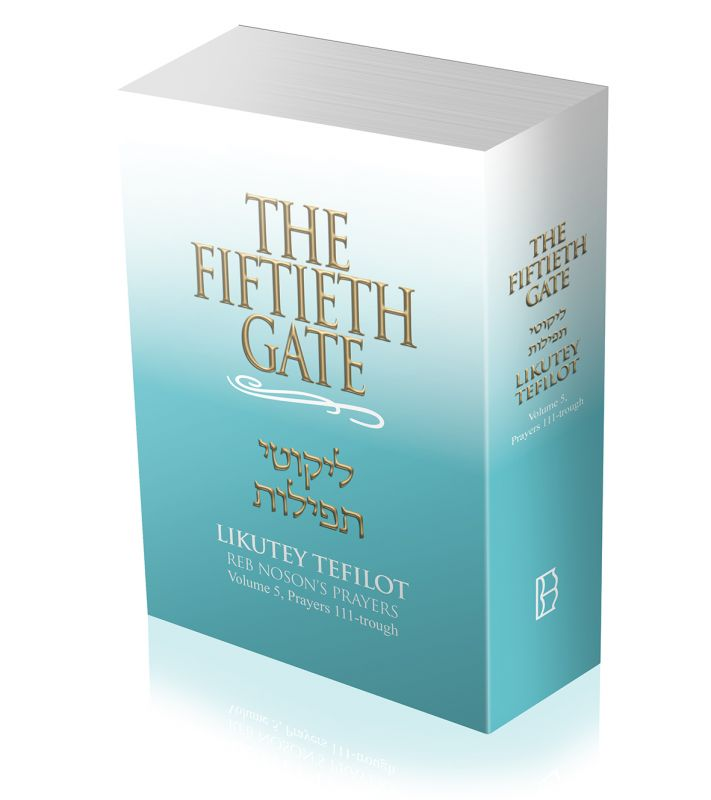 the fiftieth gate The fiftieth gate quotes - 1 genius without religion is only a lamp on the outer gate of a palace it may serve to cast a gleam of light on those that are without, while the inhabitant sits.