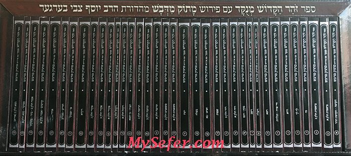 The Zohar, Volume 6: Pritzker Edition, Volume Six by Daniel Chanan Matt (English