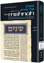 Yad Avrohom Mishnah Series: Tractate OHOLOS Complete (Seder Tohoros)