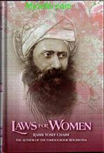 Ben Ish Chai - Laws for Women