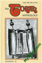 Torah Anthology Vol. 1: Genesis ⢾ginnings)