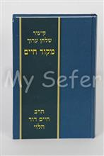Kitzur Shulchan Aruch - Mekor Chaim (Rabbi Chaim David HaLevi)