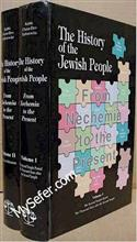 The History of The Jewish People ʂ vol.)