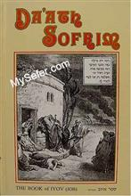 Da'ath Sofrim : Book of IYOV (JOB)