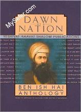 Ben Ish Hai - Dawn of a Nation