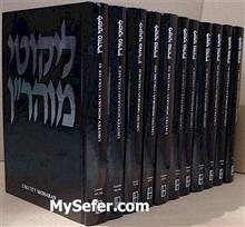 Likutey Moharan - 15 Volume Set (Rabbi Nachman of Breslov)