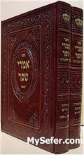 Imrei Shefer al HaTorah - Rabbi Shlomo Kluger ʂ Vol.)