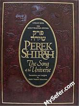Perek Shirah - The Song of the Universe ʏull size)