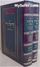 Kedushat Levi [with notes] - Rabbi Levi Yitzchak of Berditchev ʂ vol.)
