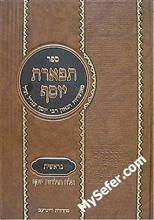 Tiferet Yosef - Bereshit (Rabbi Yosef Engel)