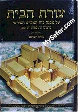 Tzurat HaBayit - Beit HaMikdash HaShlishi (The 3rd Temple)