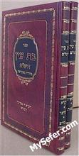 Bat Ayin al HaTorah - Rabbi Avraham Dov of Avritch  ʂ vol.)