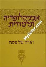 Haggadah - Encyclopedia Talmudit