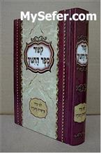 Kitzur Sefer HaChinuch (pocket size)