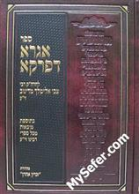 Agra De Firka - Rabbi Tzvi Elimelech of Dinov (new edition)