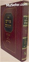 Urim V'Tumim - Rabbi Yehonatan Eibeshitz (vol. 3 - new edition)
