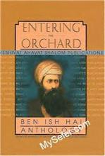 Ben Ish Hai - Entering the Orchard