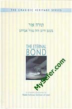 The Eternal Bond - Rabbi Schneur Zalman