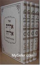 Aderet Eliyahu - the Vilna Gaon on the Torah ʄ vol.)