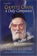 Chofetz Chaim:  A Daily Companion(pocket size)