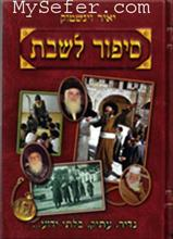 Sippur LiShabbat And All Year-Volume 7