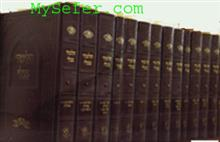 Talmud Bavli - Zecher Chanoch {New Nehardea } ⠢ volumes - New Edition)
