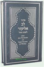 Siddur Lev Eliezer - Weekday - with Linear Transliteration