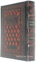 Orot Sephardic Weekday Siddur (Kol Sasson) - Small Size [LEATHER]