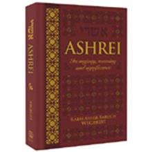 Ashrei - its majesty, meaning and significance