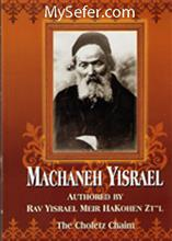 Machaneh Yisrael : The Chofetz Chaim