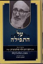 Al HaTifilah  - Rabbi Yosef Dov HaLevi Soloveichik