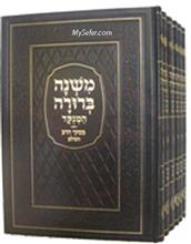 Mishna Berurah (Mir Edition - 6 vol.)