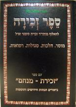Sefer Zechira : Rabbi Zecharia Simaner
