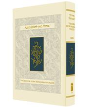The Koren Sacks Rosh HaShana Mahzor - Ashkenaz