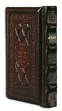 Interlinear Tehillim Pocket Size Yerushalayim 2-Tone Schottenstein Ed