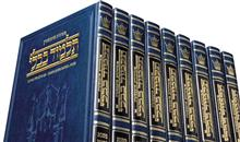 FULL SIZE SCHOTTENSTEIN Talmud HEBREW - Complete 73 Volume Set
