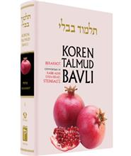 Koren Talmud Bavli - Full Size Edition : Volume #1 ⢾rakhot)