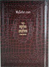 Ha'Lekach ve'Halibuv : Chodesh Adar