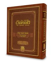 Gutnick Edition Chumash - Synagogue Edition ʅ volumes in 1 book)