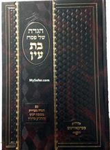 Haggadah - Bat Ayin (Rabbi Avraham Dov of Avritch)