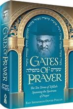 Gates of Prayer -The Ten Terms of Tefillah: Spanning the Spectrum of Prayer
