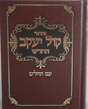 Siddur Kol Yaakov / Sefard - (Pocket size) | MySefer com
