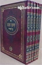 Sefat Emet al HaTorah ʅ vol. - medium size)
