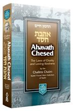 Ahavath Chesed, Pocket Edition