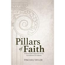 Pillars of Faith - A reasonable Approach to the Foundations of Judaism