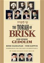 The Torah of Brisk:- Rosh Hashanah-Yom Kippur Inspiration For the Days of Repentance