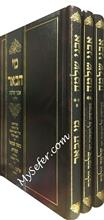 Avnei Shlomo -Rabbi Shlomo Wolbe ( 3 Vol. )