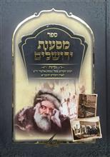 Masaot Yerushalayim - Rabbi Chaim Elazar Shapira of Munkatch
