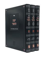 Yefe To'ar on Medrash Bereishis Rabbah - 3 Volume Set