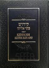 Kiddush Keter Eliyahu - Sefaradic ( Transliterated )